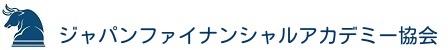 ジャパンファイナンシャルアカデミー協会